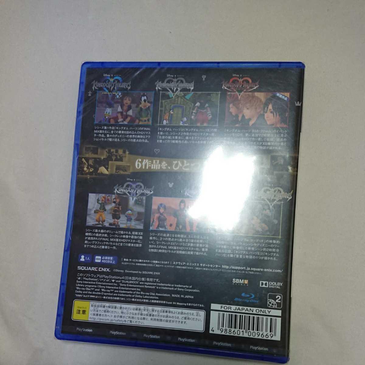 PS4 キングダムハーツ リミックス 新品未開封