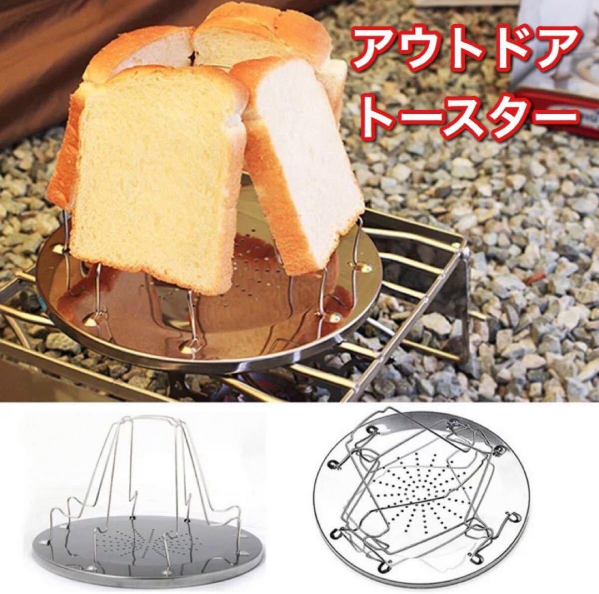 ☆新品・未使用☆ アウトドア トースター