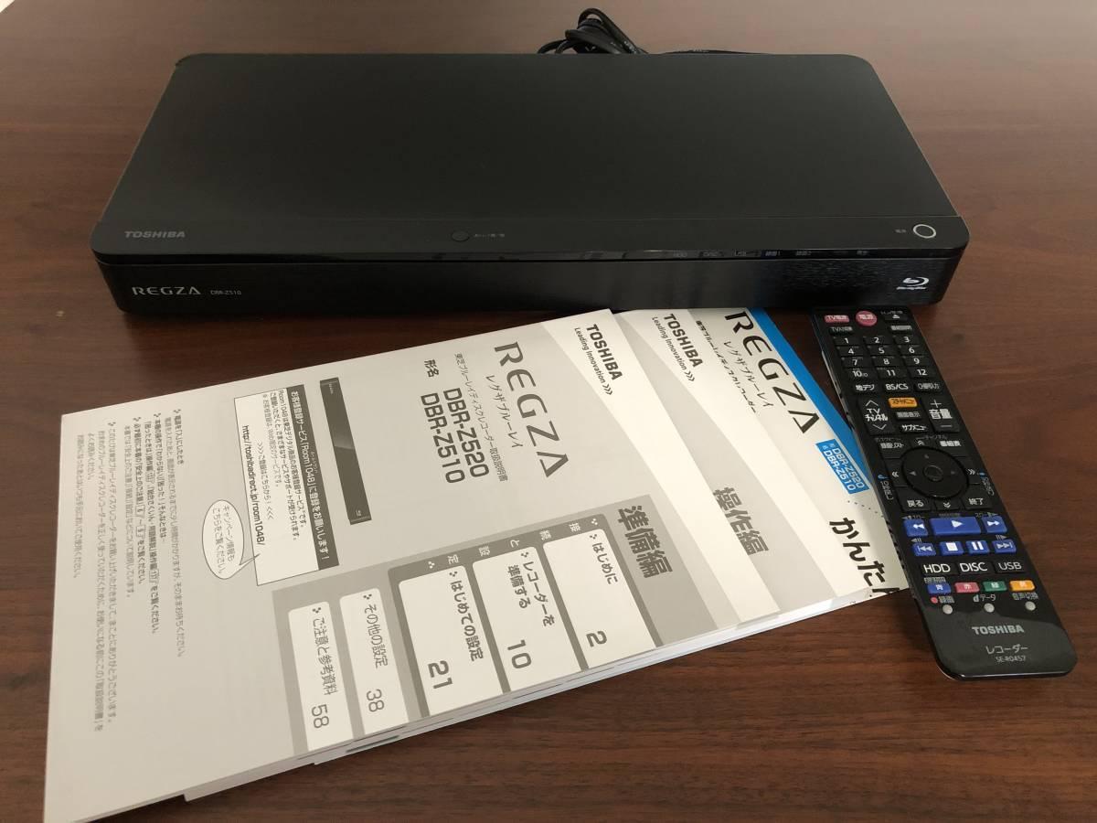 東芝 レグザ TOSHIBA REGZA DBR-Z510 ブルーレイレコーダー 2番組同時録画 リモコン 取扱説明書付き
