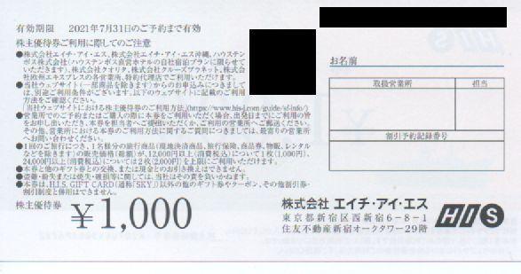 有効期間延長 エイチ・アイ・エス 株主優待券 2000円分 有効期限:2021年7月31日→2022年1月31日 普通郵便 ミニレター対応可_画像2