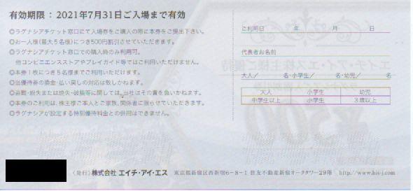 エイチ・アイ・エス 株主優待 ラグナシア入場割引券 1枚 有効期限:2021年7月31日 普通郵便 ミニレター対応可_画像2
