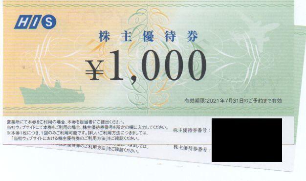 有効期間延長 エイチ・アイ・エス 株主優待券 2000円分 有効期限:2021年7月31日→2022年1月31日 普通郵便 ミニレター対応可_画像1