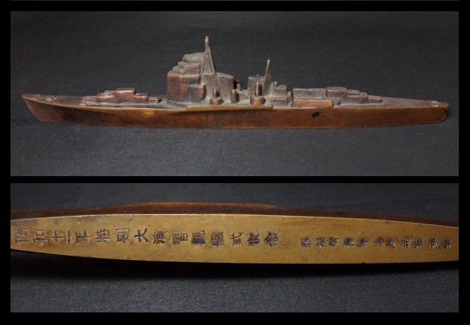 軍艦 銅器 ミリタリー 軍隊 文鎮 旧日本軍 海軍 置物
