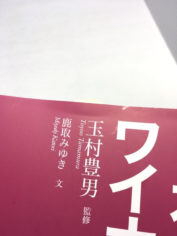 (未使用) 厳選日本ワイン&ワイナリーガイド 鹿取 みゆき ほか (著)_画像3
