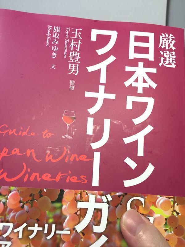 (未使用) 厳選日本ワイン&ワイナリーガイド 鹿取 みゆき ほか (著)_画像2