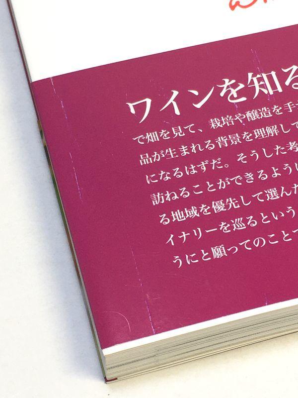 (未使用) 厳選日本ワイン&ワイナリーガイド 鹿取 みゆき ほか (著)_画像5