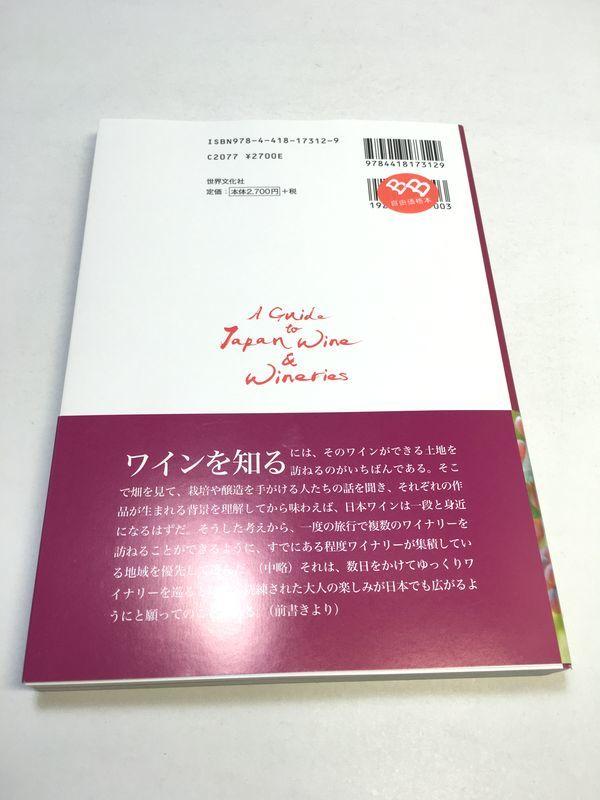 (未使用) 厳選日本ワイン&ワイナリーガイド 鹿取 みゆき ほか (著)_画像7