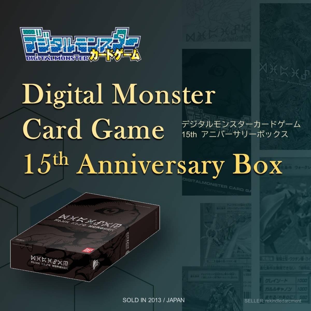 【新品未開封】デジモンカード デジモン15thアニバーサリーボックス