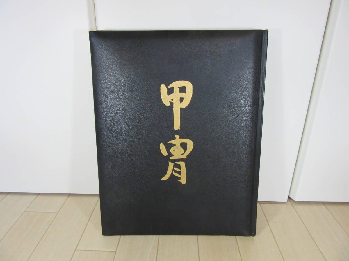 【 甲冑 限定700部 】送料無料_画像1