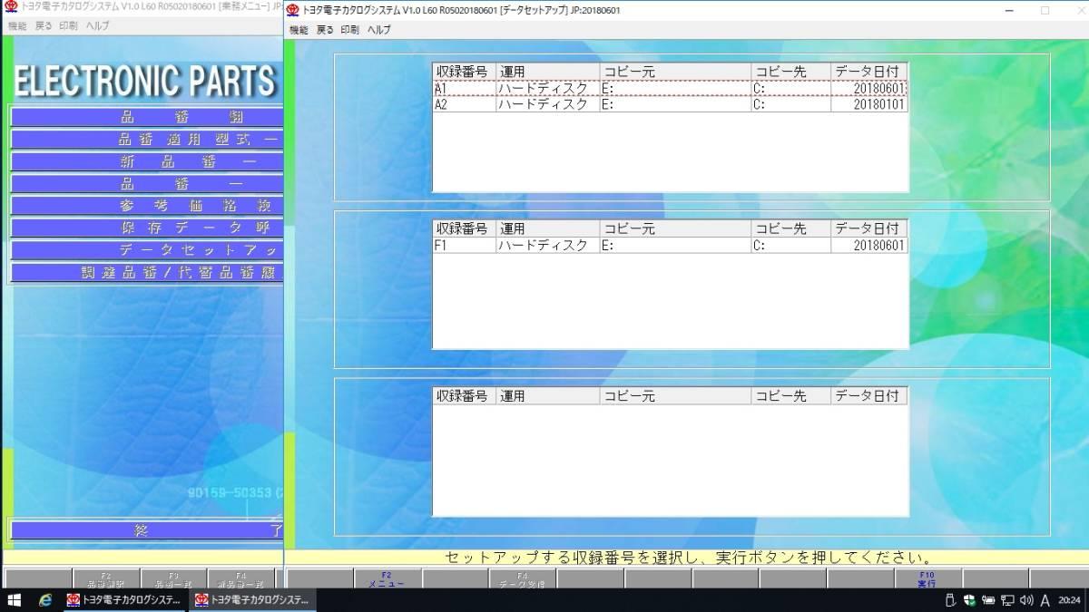 ☆電子パーツカタログPC i3 SSD Office2019 ダイハツ スバル20/1版 ニッサン19/9版 トヨタ18/6版 ベンツ18/4版 ヒノ18/2版 他_画像5