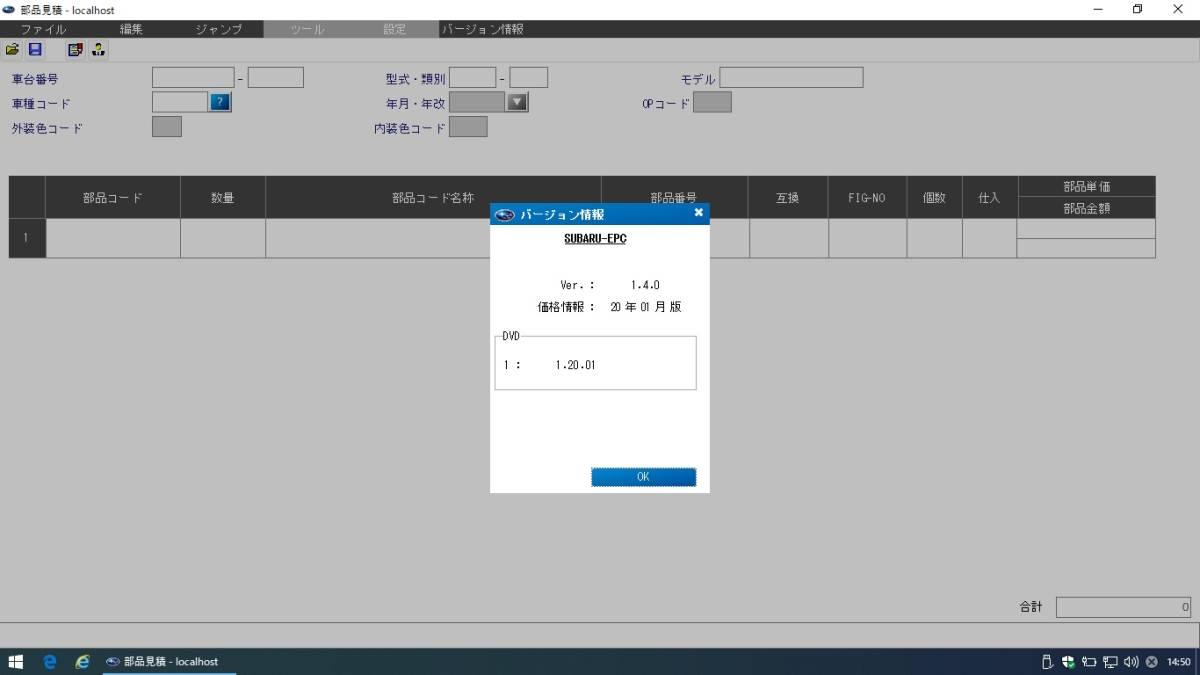 ☆電子パーツカタログPC i3 SSD Office2019 ダイハツ スバル20/1版 ニッサン19/9版 トヨタ18/6版 ベンツ18/4版 ヒノ18/2版 他_画像3