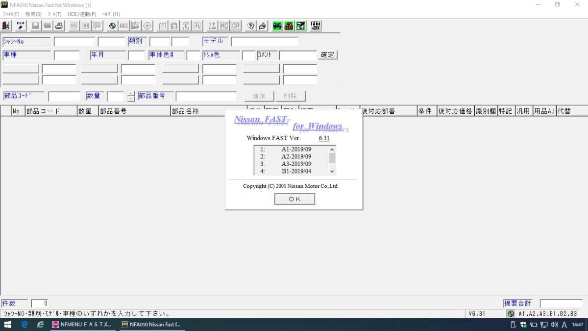 ☆電子パーツカタログPC i3 SSD Office2019 ダイハツ スバル20/1版 ニッサン19/9版 トヨタ18/6版 ベンツ18/4版 ヒノ18/2版 他_画像4
