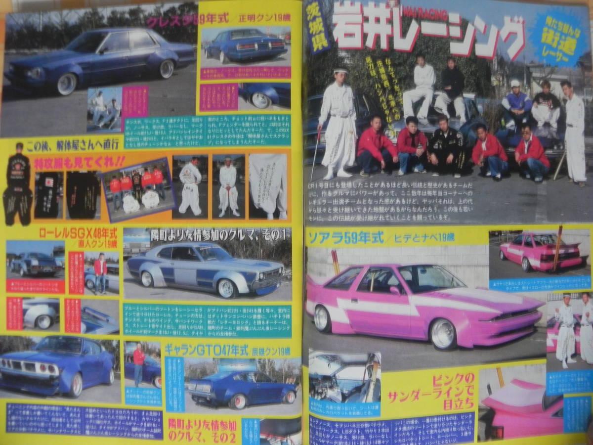 【絶版】 チャンプロード 1996年 8月号 VOL.106_画像3