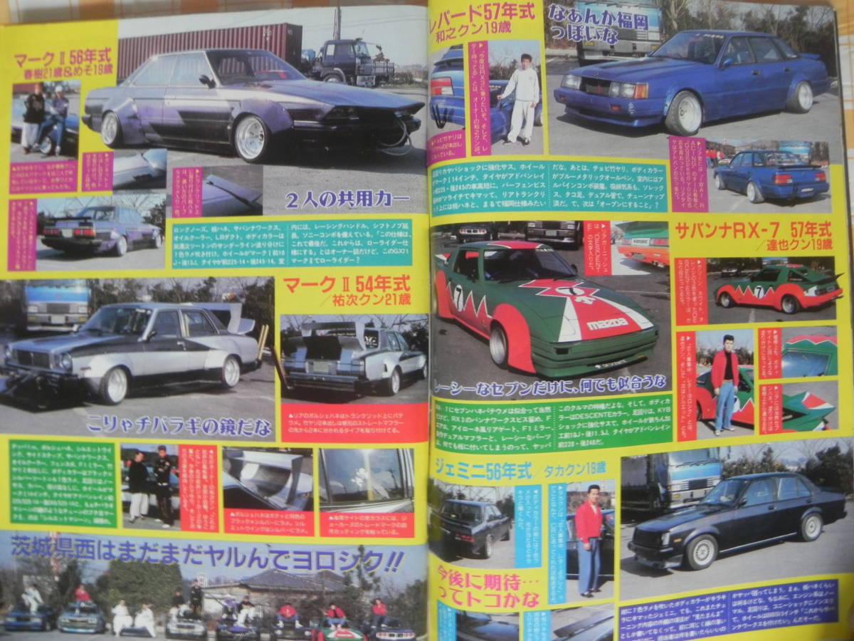 【絶版】 チャンプロード 1996年 8月号 VOL.106_画像4