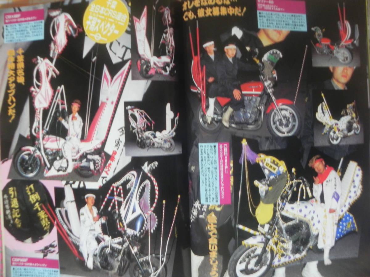 【絶版】 チャンプロード 1996年 8月号 VOL.106_画像9