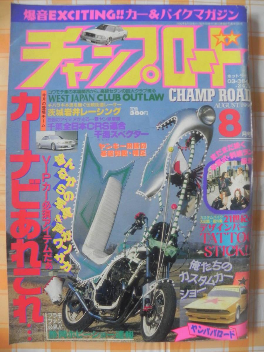 【絶版】 チャンプロード 1996年 8月号 VOL.106_画像1