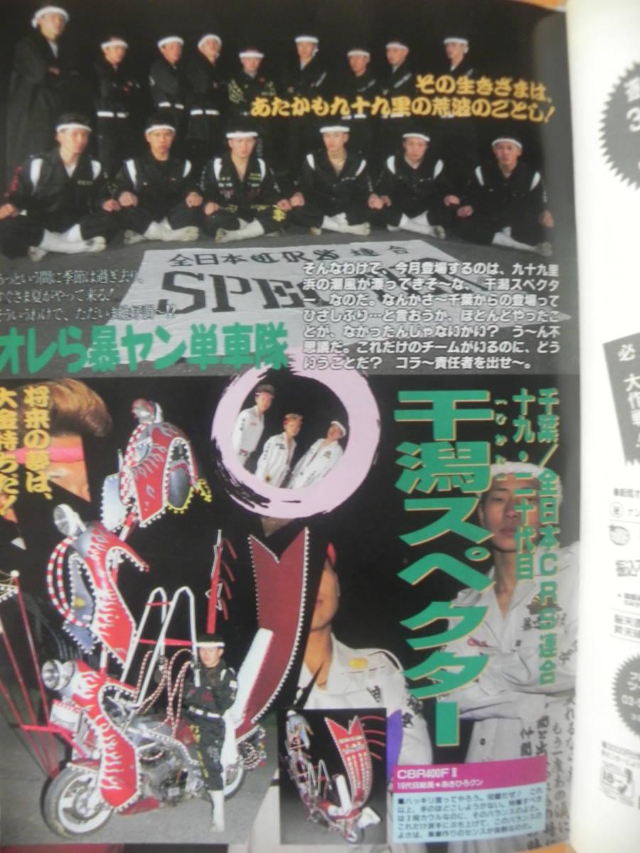 【絶版】 チャンプロード 1996年 8月号 VOL.106_画像6