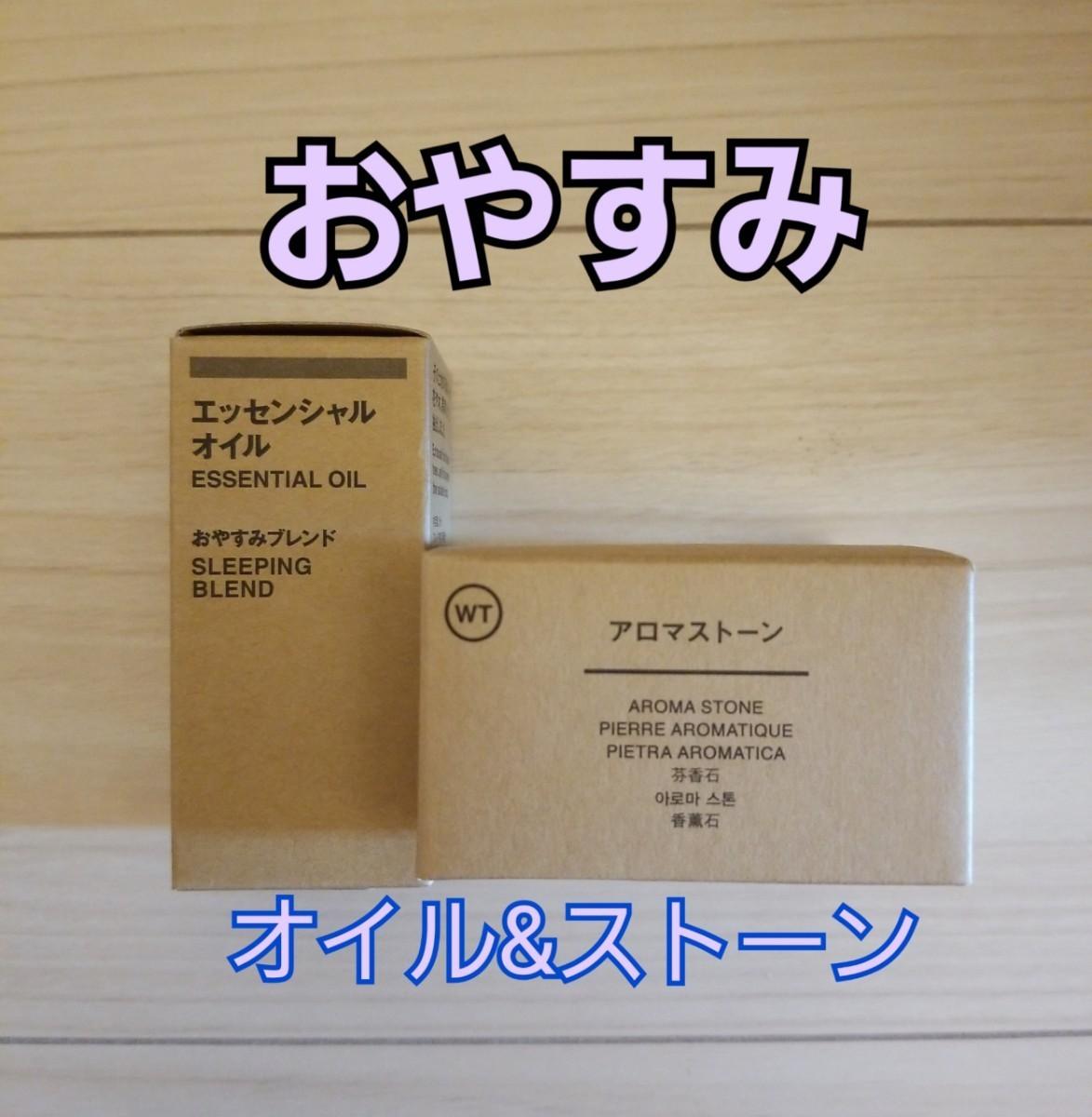 【無印良品】おやすみ エッセンシャルオイル & アロマストーン 10ml  (a
