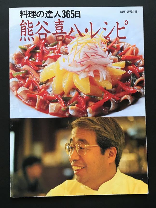 〈送料無料〉 熊谷喜八・レシピ 料理の達人365日