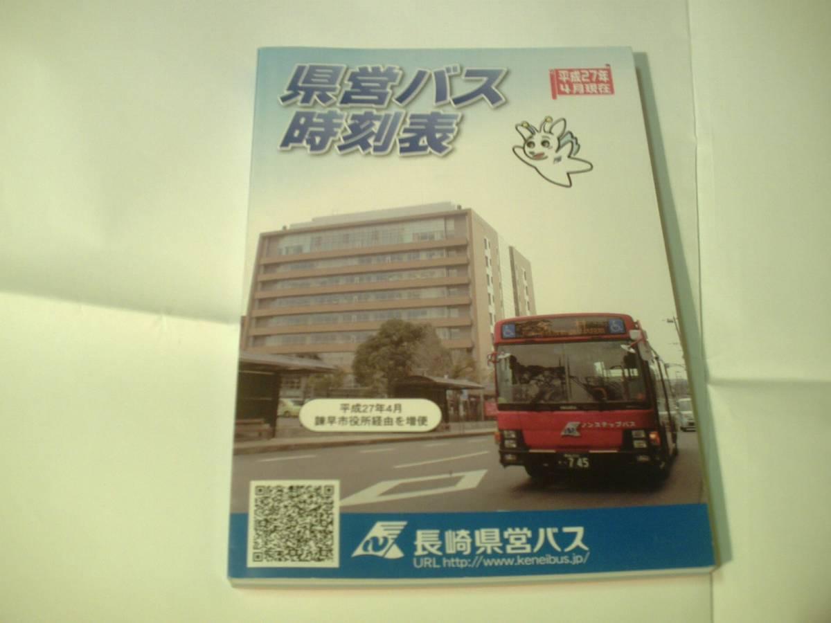 バス 時刻 表 長崎 県営
