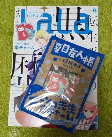 LaLa 8月号 にゃんこ先生の傘チャームついてます。夏目友人帳 にゃんこ先生_画像2