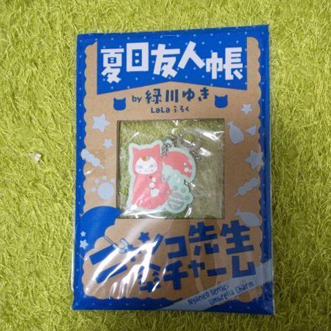 LaLa 8月号 にゃんこ先生の傘チャームついてます。夏目友人帳 にゃんこ先生_画像3