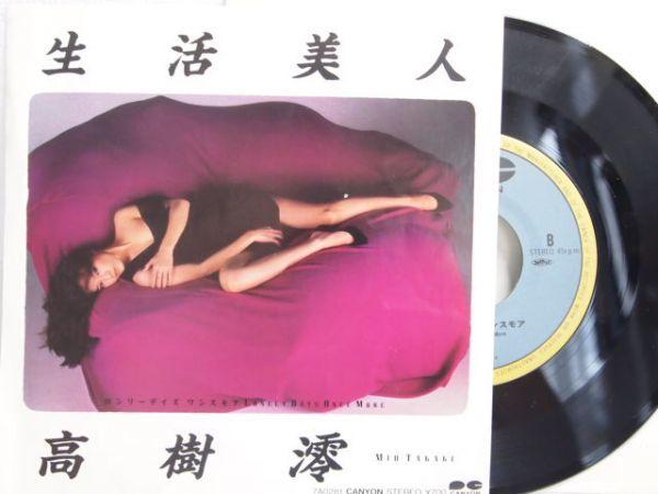 【見本盤EP】高樹澪「生活美人/ロンリーデイズワンモア」'83年 沢田研二作曲/チト河内/なかにし礼_画像1
