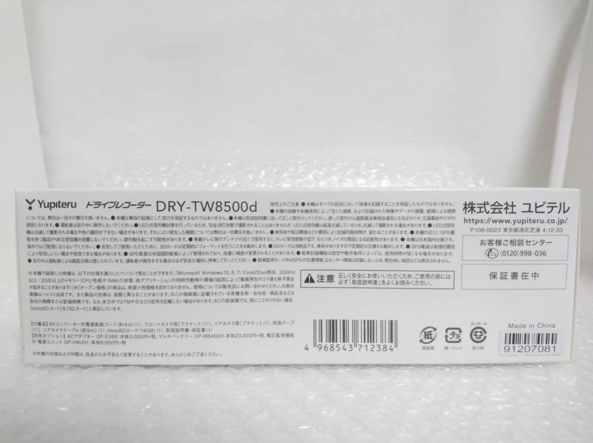 新品 未開封 Yupiteru DRY-TW8500d ユピテル ドライブレコーダー_画像9