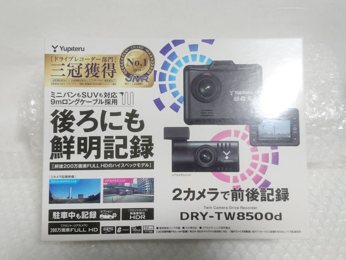 新品 未開封 Yupiteru DRY-TW8500d ユピテル ドライブレコーダー_画像1