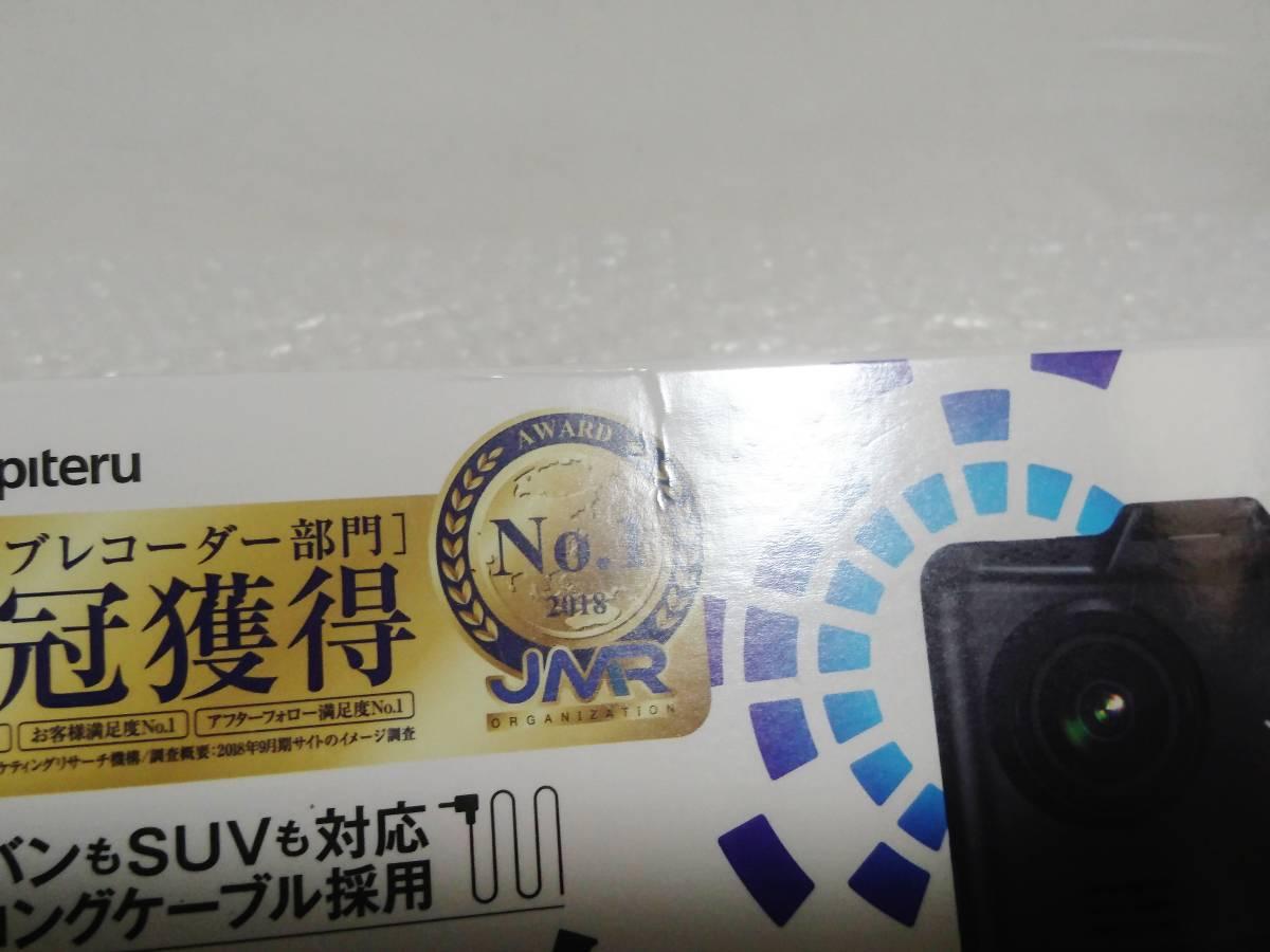新品 未開封 Yupiteru DRY-TW8500d ユピテル ドライブレコーダー_画像2