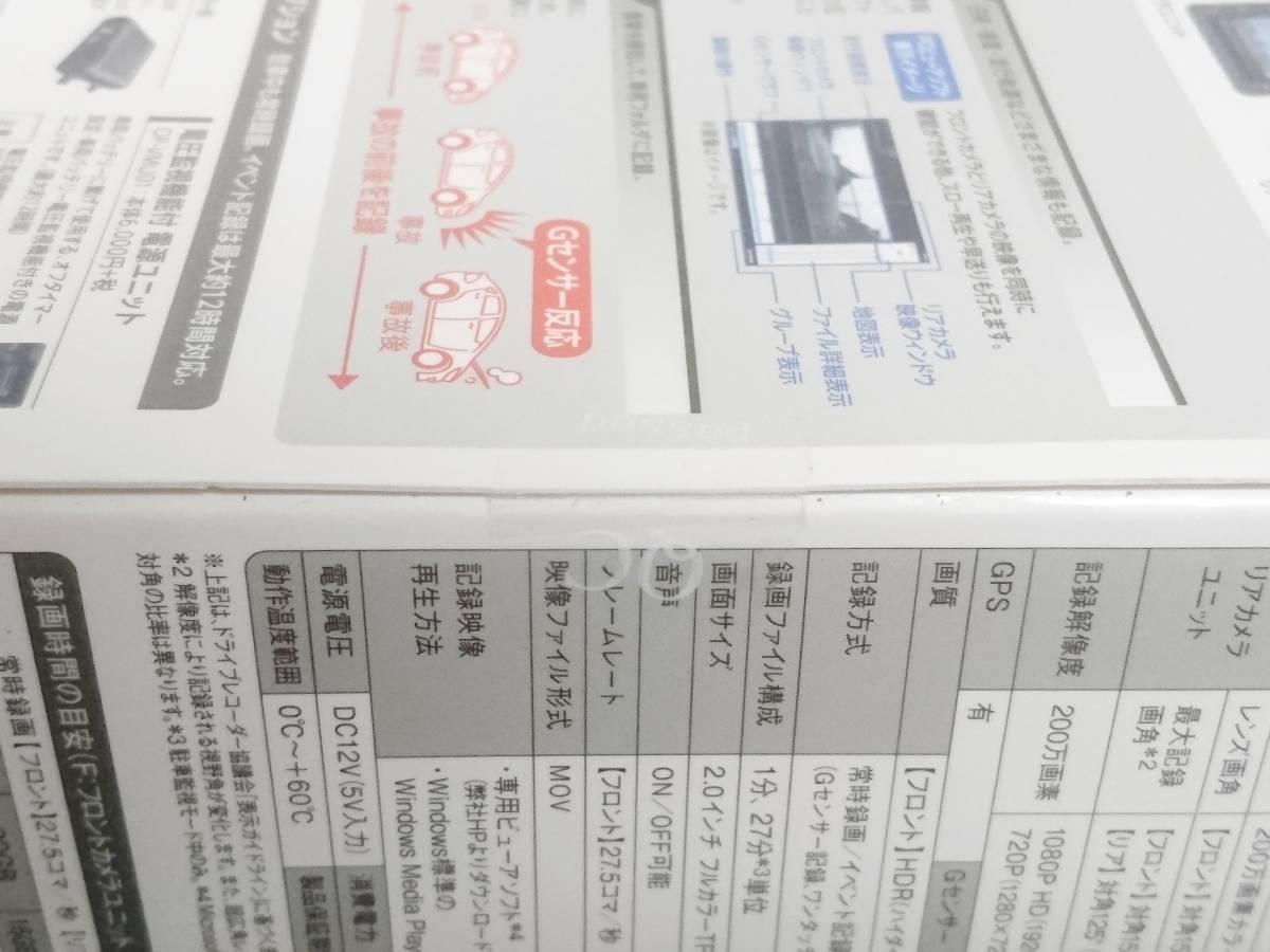 新品 未開封 Yupiteru DRY-TW8500d ユピテル ドライブレコーダー_画像8