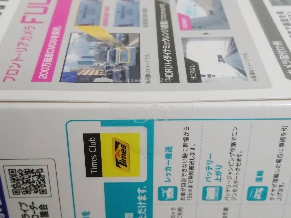 新品 未開封 Yupiteru DRY-TW8500d ユピテル ドライブレコーダー_画像5