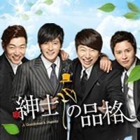 韓国ドラマ【紳士の品格】全話◆DVD