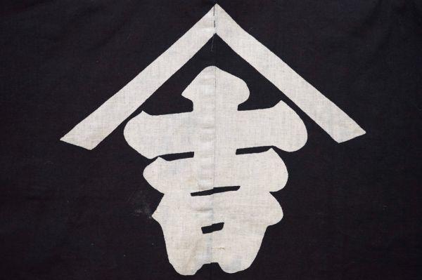 1349◆印半纏◆藍染木綿古布◆長半纏◆背紋「ヤマに吉」◆山吹色の半纏帯◆アンティーク◆リメイク素材◆法被◆_画像2