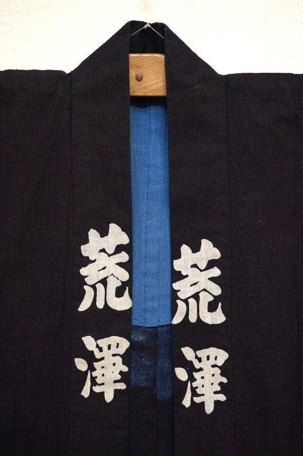 1349◆印半纏◆藍染木綿古布◆長半纏◆背紋「ヤマに吉」◆山吹色の半纏帯◆アンティーク◆リメイク素材◆法被◆_画像8