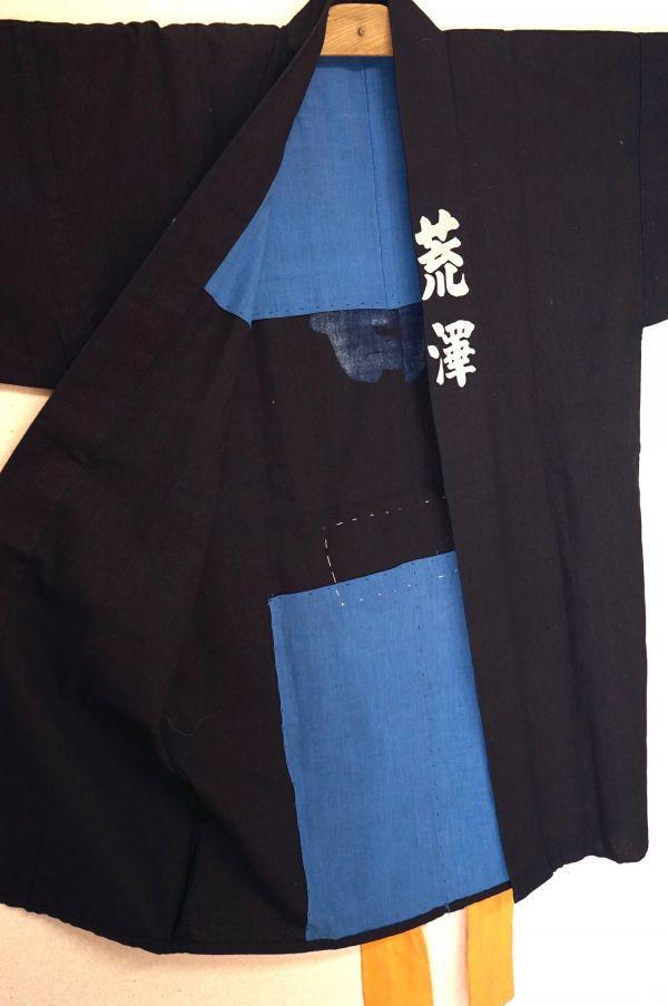 1349◆印半纏◆藍染木綿古布◆長半纏◆背紋「ヤマに吉」◆山吹色の半纏帯◆アンティーク◆リメイク素材◆法被◆_画像10