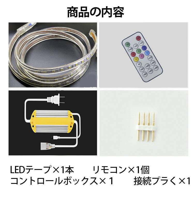 RGB16色 AC100V ACアダプター 5050SMD 96SMD/M 3m リモコン付き 防水 ledテープライト 二列式 強力 簡単設置 明るい クリスマス 棚下照_画像10