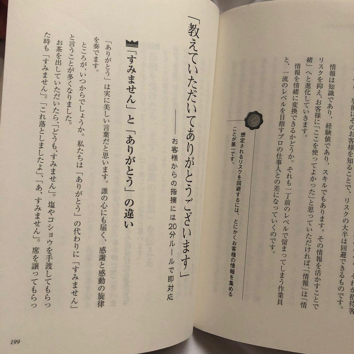 リッツ・カールトン一瞬で心が通う「言葉がけ」の習慣 高野登 日本実業出版社