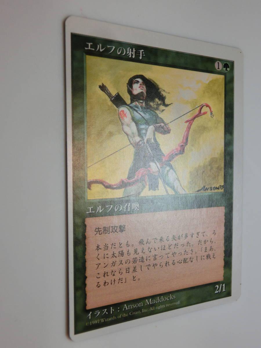 【MTG】★エラーカード エルフの射手 日本語1枚 第5版 5ED レア_画像2