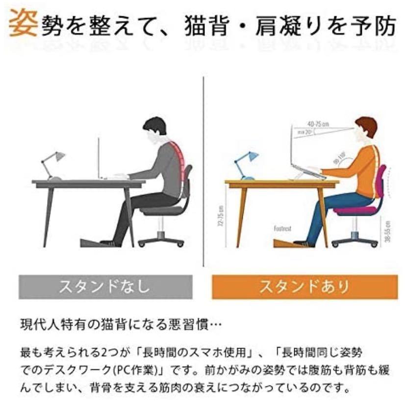 7段階調節 パソコンスタンド 折りたたみ式 ノートパソコンスタンド pcスタンド