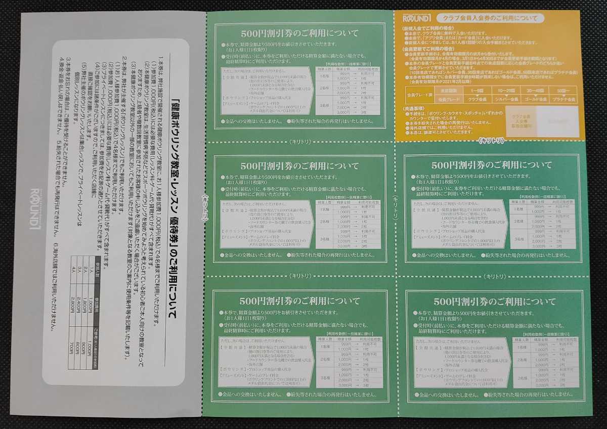 ラウンドワン 株主優待 ¥500割引券5枚+クラブ会員入会券+ボウリング教室優待券_画像2