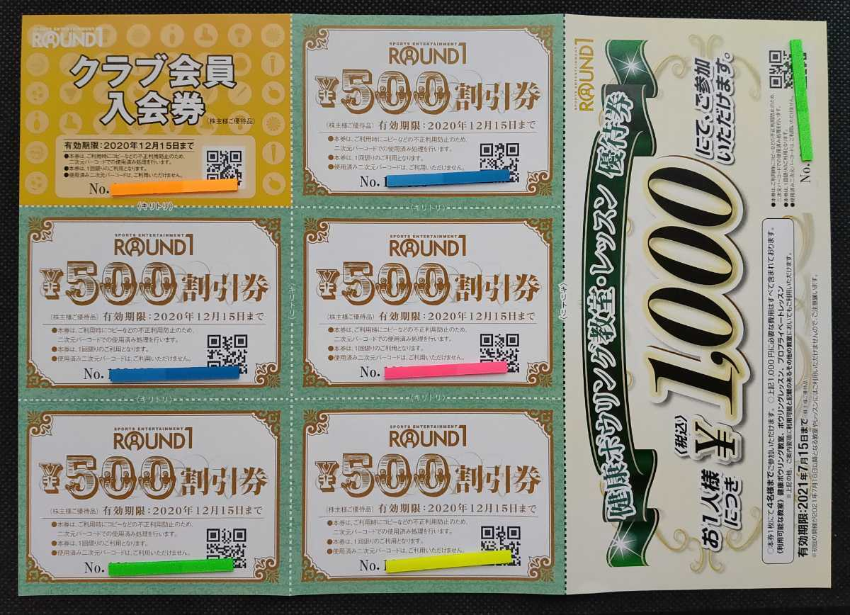ラウンドワン 株主優待 ¥500割引券5枚+クラブ会員入会券+ボウリング教室優待券_画像1