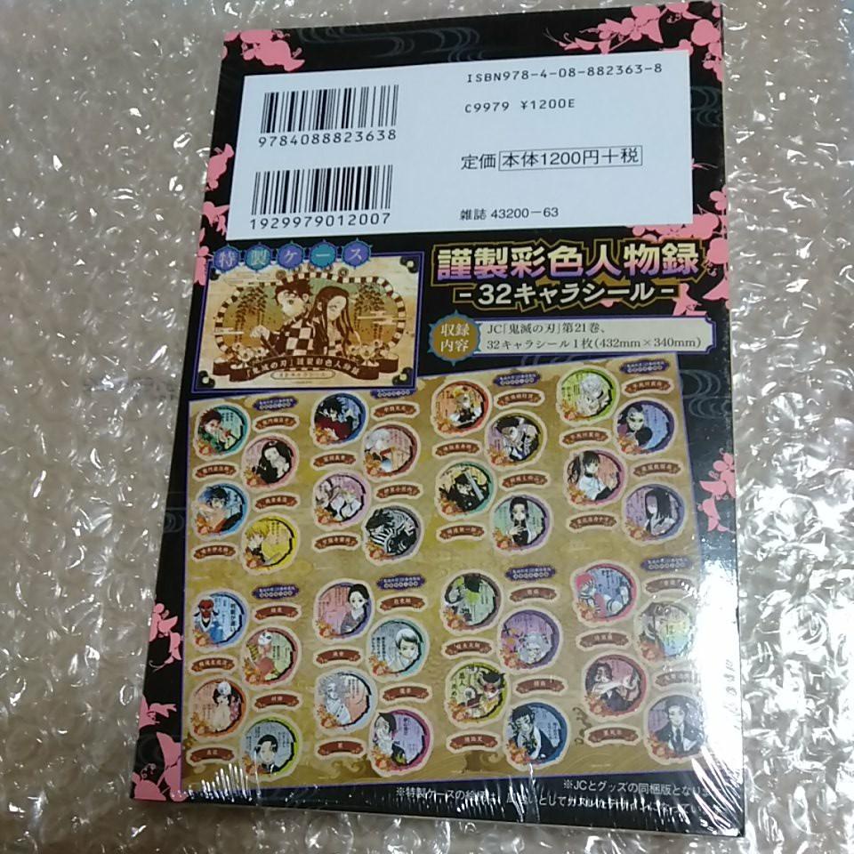 鬼滅の刃21巻 シール付き特装版: ジャンプコミックス きめつのやいば
