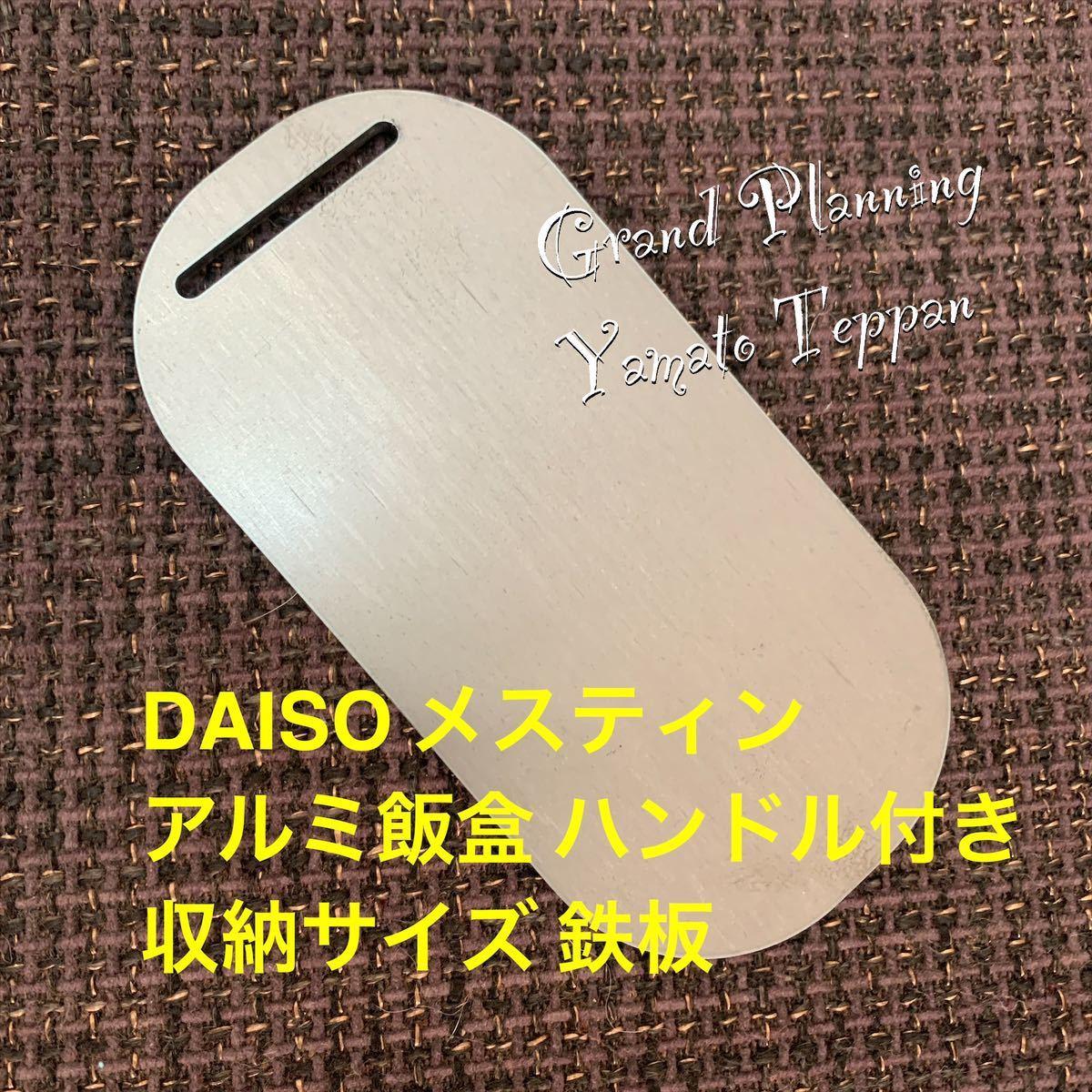 ダイソー DAISO メスティン 本体 & 6ミリ 収納 鉄板 セット アウトドア ソロキャンプ 大和鉄板