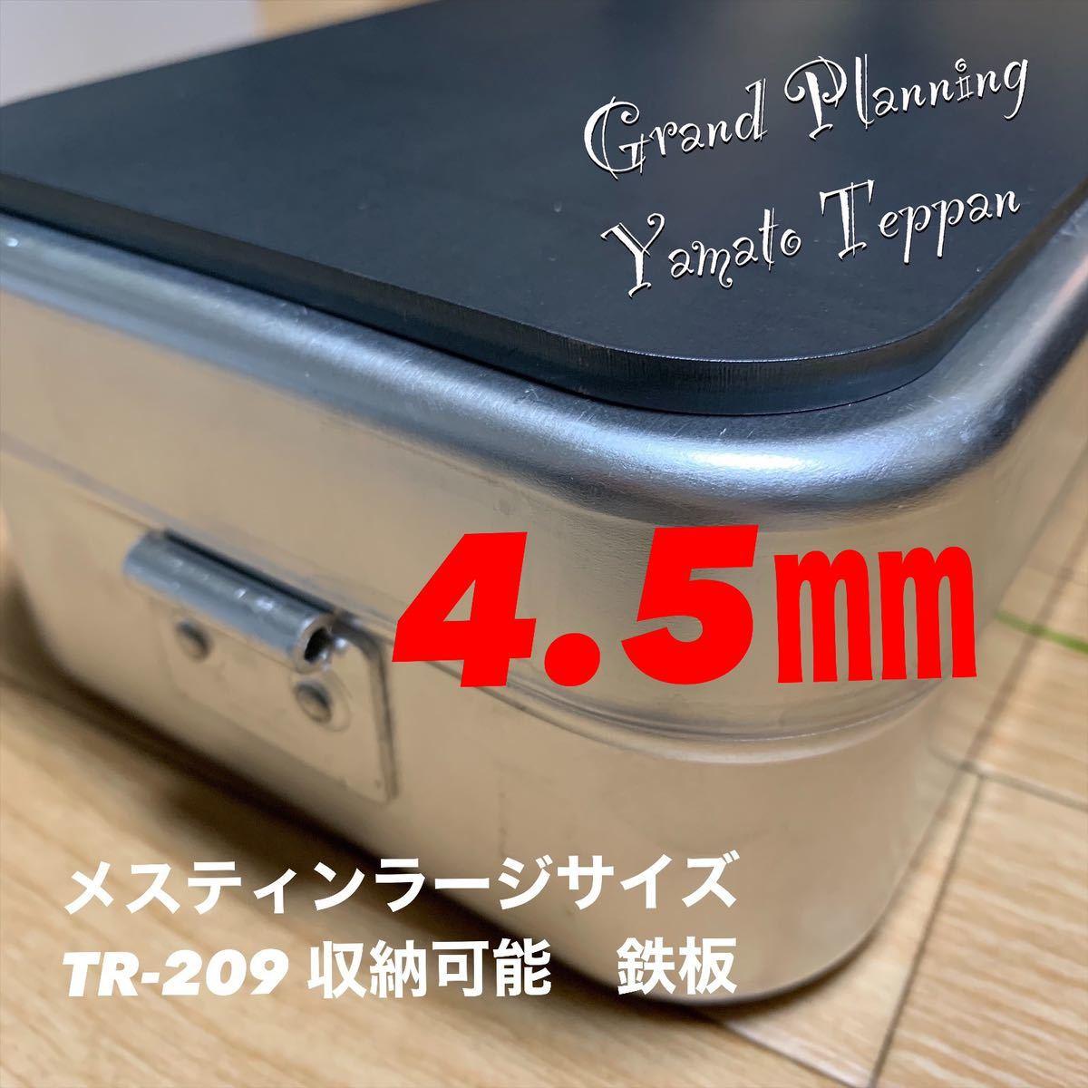 トランギア メスティン ラージ 収納サイズ 4.5ミリ 鉄板 取手用スクレーパー マイクロファイバー収納袋