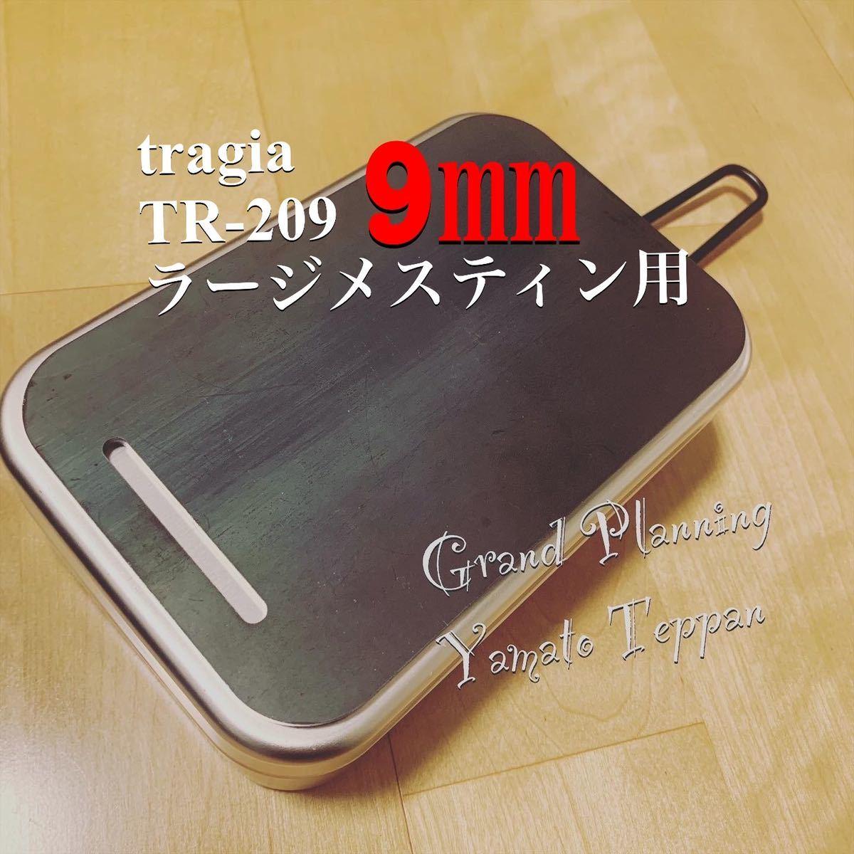 トランギア メスティン ラージ 収納サイズ 9ミリ 鉄板 スクレーパー セット