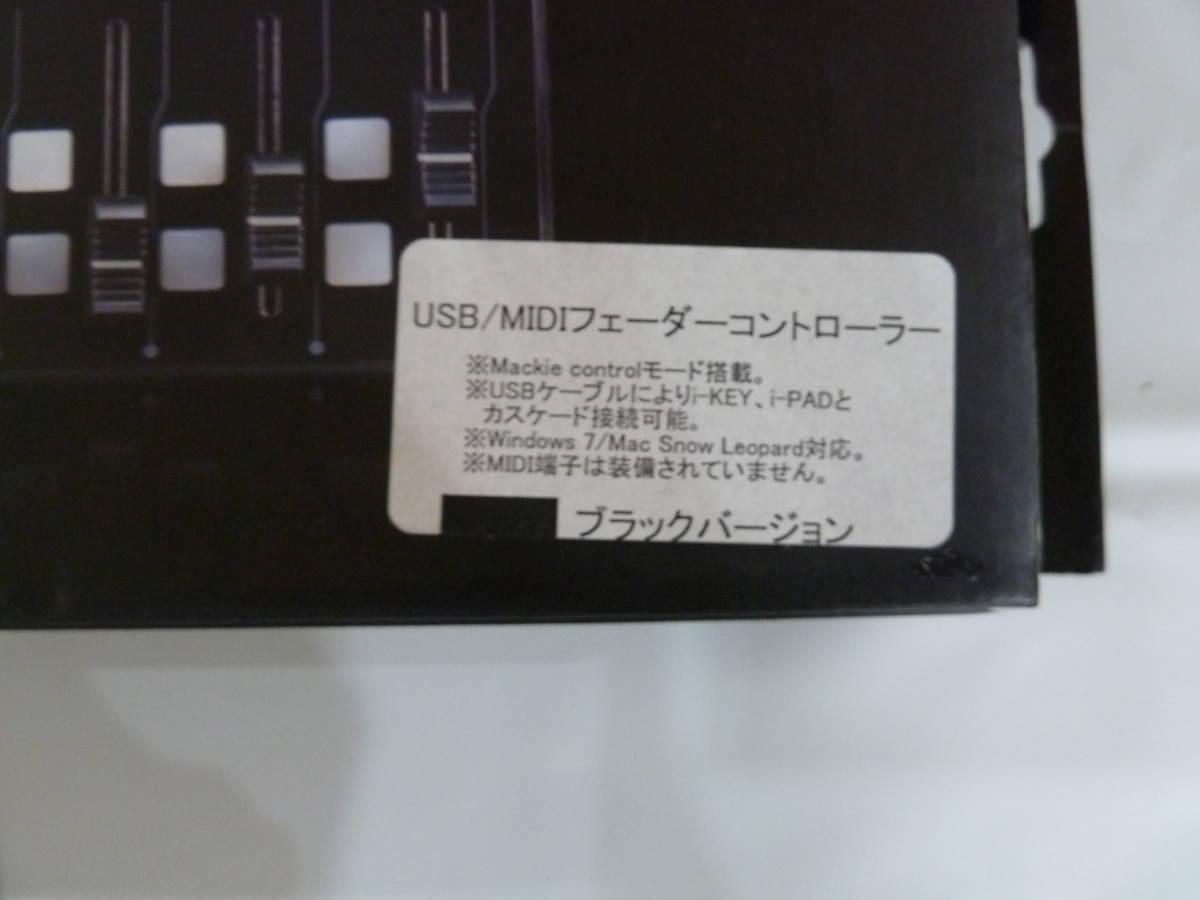 iCON i-CONTROLS USB/MIDIフェーダーコントローラー ブラック 【534】_画像9