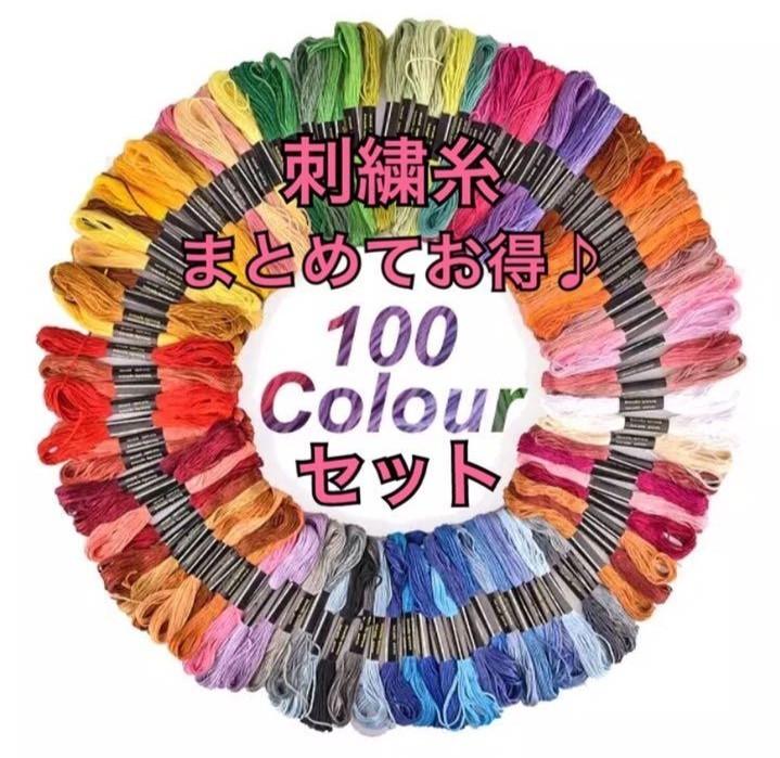 刺繍糸 100カラーセット☆新品