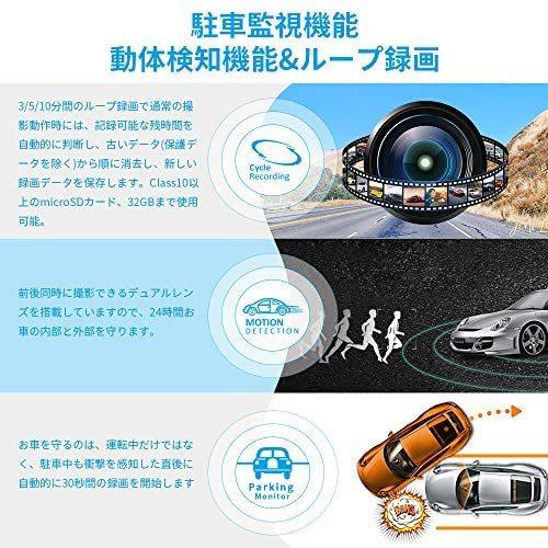 2020最新版 車内+車外カメラ搭載 ドライブレコーダー 前後カメラ 赤外線暗視ライト 1080PフルHD高画質 170度広角視野 LED信号機対策 操作簡_画像5