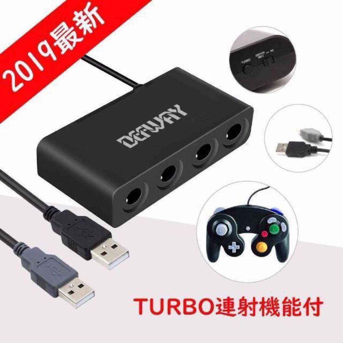 Switch ゲームキューブ コントローラー 接続タップ 日本語説明